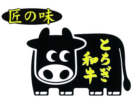 匠の味とちぎ和牛1.jpg