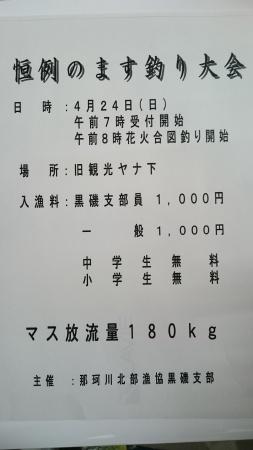 マス釣り大会DSC_0011.JPG