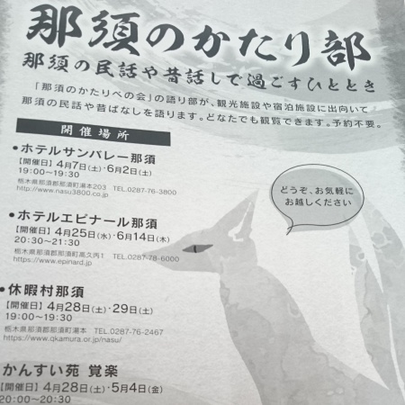 那須の語り部お届け.JPG