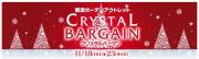 main_crystal.jpg