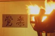 かがり火.jpg