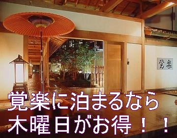 覚楽が木曜日お得.jpg
