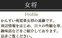 【女将】 かんすい苑覚楽女将の遠藤です。些細な事や周辺情報のほか、旅館とは関係ない趣味話などをご紹介しております。